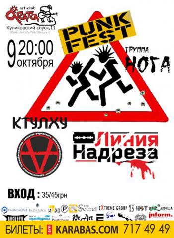 Концерт PUNK-FEST в Харькове