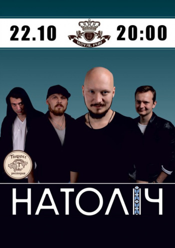 Концерт НАТОЛИЧ в Виннице - 1