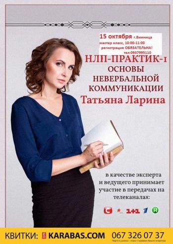 семинар Татьяна Ларина в Виннице
