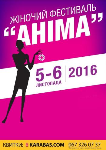 фестиваль Женский фестиваль «Анима» в Виннице