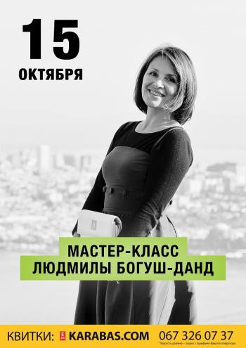 семинар Людмила Богуш в Виннице