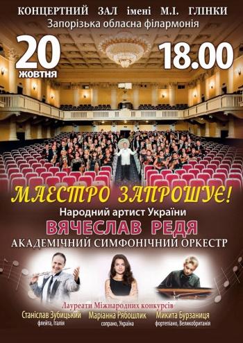 Концерт Маэстро приглашает в Запорожье