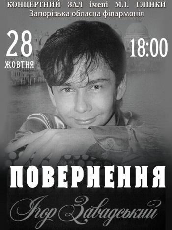 спектакль Ігор Завадський в Запорожье