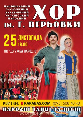 Концерт Хор им. Г.Веревки в Черкассах - 1