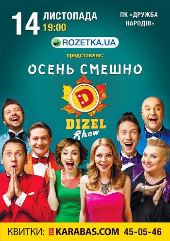 Концерт ДИЗЕЛЬ ШОУ в Черкассах - 1