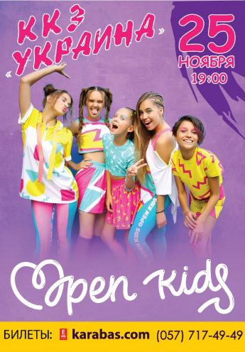 Концерт Open Kids в Харькове - 1