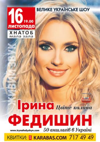 Концерт Ирина Федишин в Харькове - 1