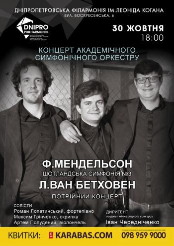 Концерт Концерт академічного симфонічного оркестру в Днепропетровске