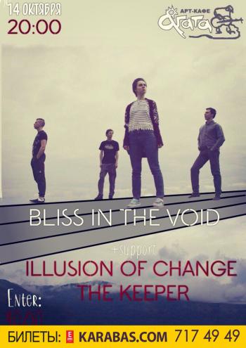 Концерт Bliss in the void в Харькове