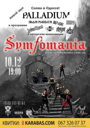 Концерт Symfomania / Симфомания в Одессе - 1