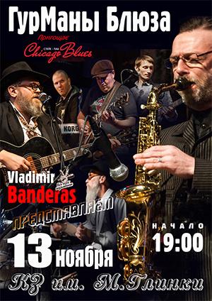 Концерт ГурМаны Блюза в Запорожье