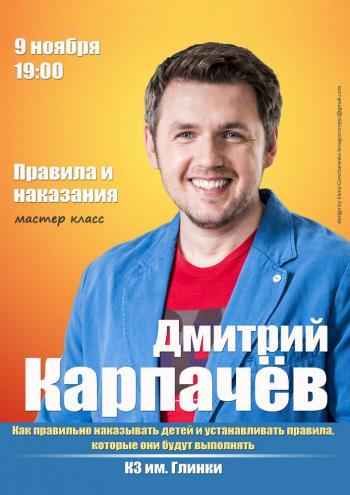 семинар Дмитрий Карпачев в Запорожье