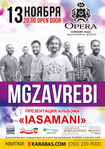 Концерт MGZAVREBI в Днепропетровске - 1