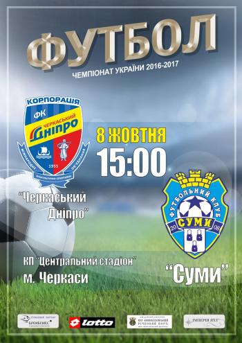 футбол Черкасский Днепр - Сумы в Черкассах