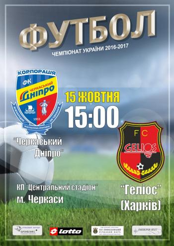 футбол Черкасский Днепр - Гелиос (Харьков) в Черкассах
