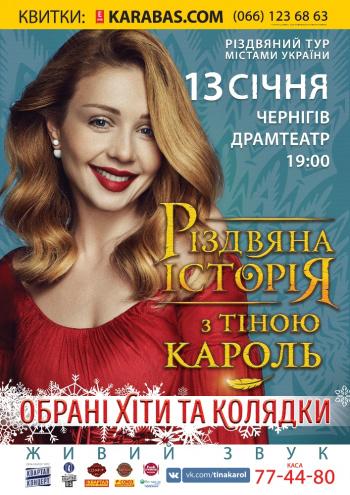 Концерт Рождественская История с Тиной Кароль в Чернигове
