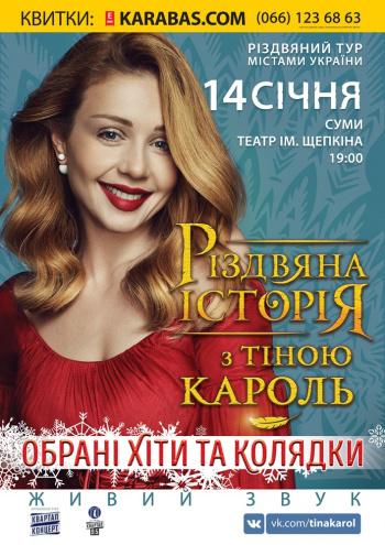 Концерт Рождественская История с Тиной Кароль в Сумах