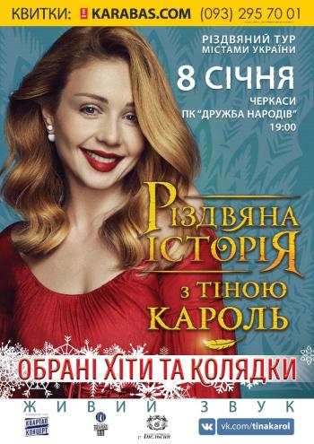 Концерт Рождественская История с Тиной Кароль в Черкассах