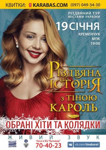 Концерт Рождественская История с Тиной Кароль в Кременчуге