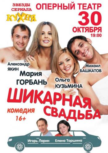 спектакль Шикарная свадьба в Днепре (в Днепропетровске)