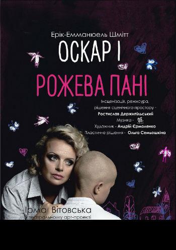 спектакль ОСКАР и Розовая Дама в Хмельницком