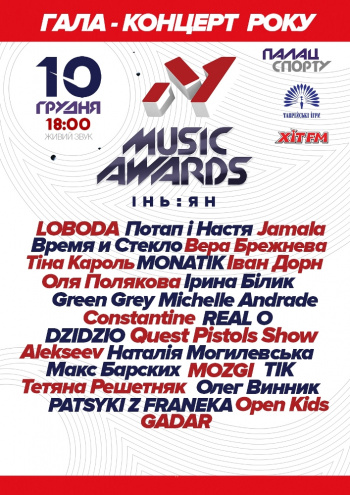 Концерт M1 Music Awards в Киеве