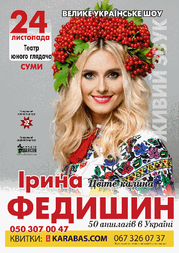 Концерт Ирина Федишин в Сумах - 1