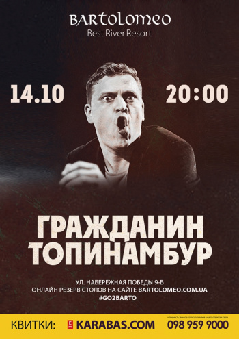 Концерт Гражданин Топинамбур в Днепре (в Днепропетровске) - 1