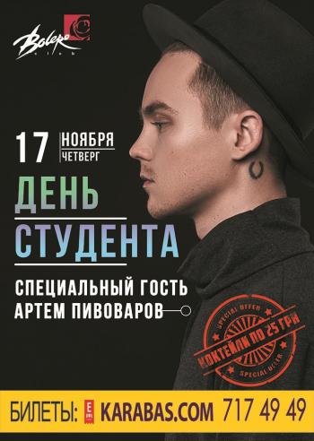 Концерт Артем Пивоваров в Харькове