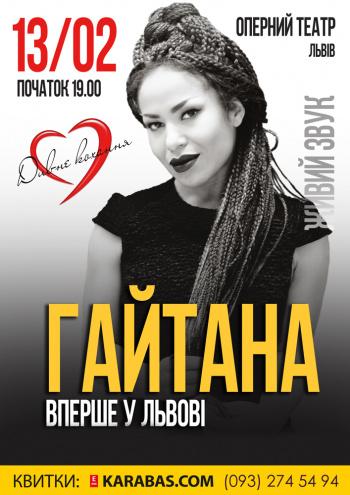 Концерт Гайтана в Львове