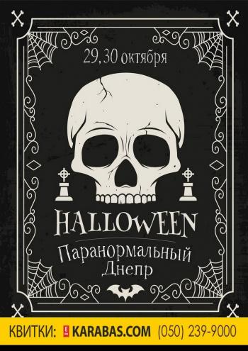 экскурсия Halloween. Паранормальный Днепр в Днепре (в Днепропетровске)
