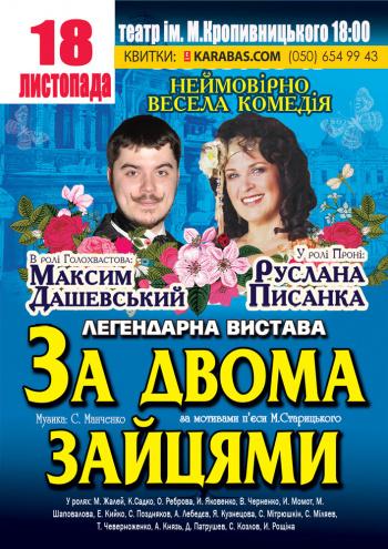 спектакль За двумя зайцами в Кировограде