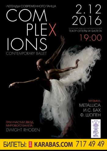 спектакль Complexions Contemporary Ballet в Харькове
