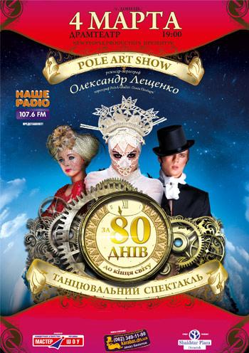 Концерт Pole-Art Show «За 80 дней вокруг света» в Донецке