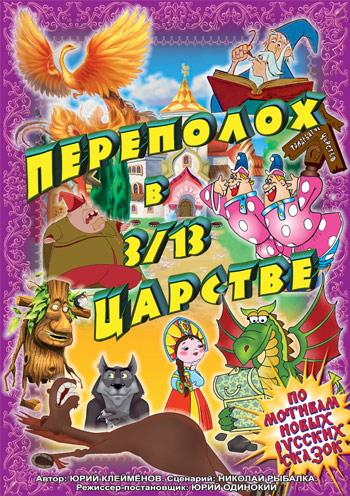спектакль Переполох в 3/13 царстве в Луганске