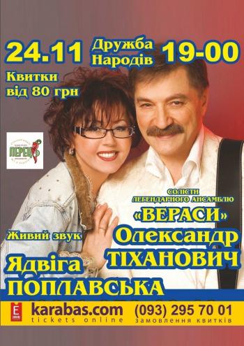 Концерт Верасы в Черкассах