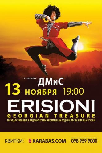 Концерт ERISIONI / Эрисиони в Кривом Роге
