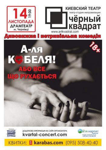 спектакль Черный Квадрат: А-ля кобеля, или все, что движется в Черновцах