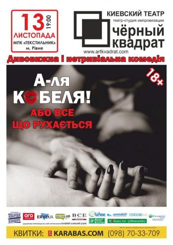 спектакль Черный Квадрат: А-ля кобеля, или все, что движется в Ровно