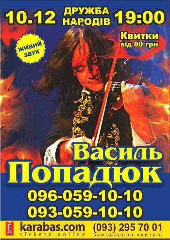 Концерт Василь Попадюк в Черкассах
