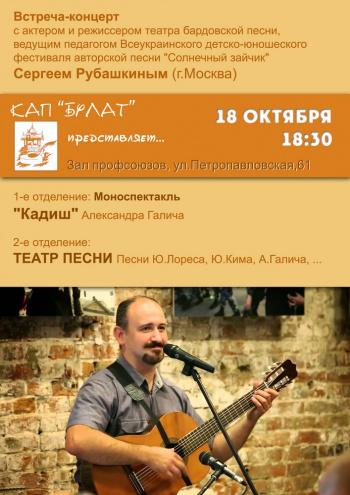спектакль Сергей Рубашкин в Сумах