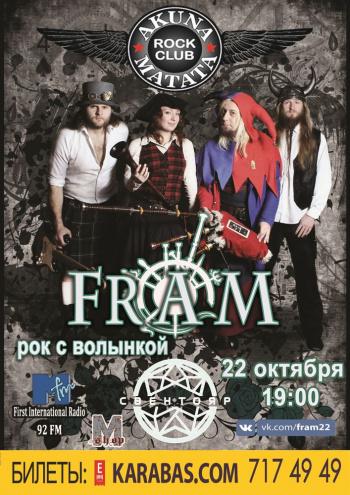 Концерт FRAM в Харькове