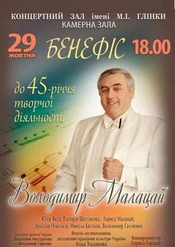 спектакль Творческий вечер В. Малацая в Запорожье