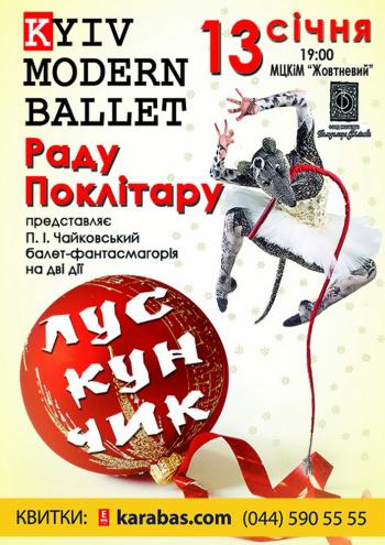 спектакль «Киев.модерн-балет» Раду Поклитару спектакль «Щелкунчик» в Киеве - 1