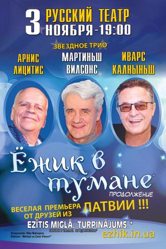 спектакль Ежик в Тумане в Одессе - 1