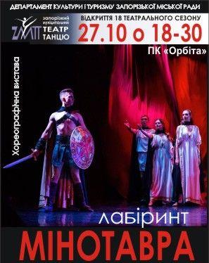 спектакль Лабиринт Минотавра в Запорожье