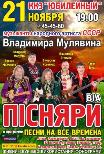 Концерт Песняры в Херсоне