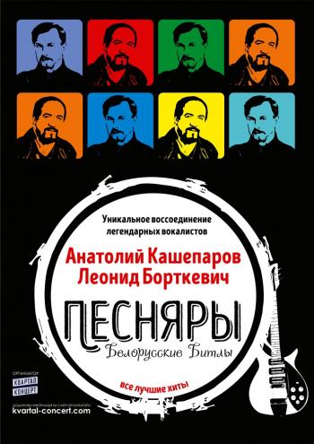 Концерт Песняры в Хмельницком