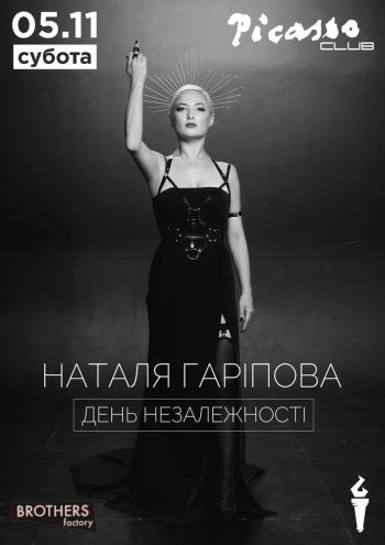 клубы Наталья Гарипова в Львове