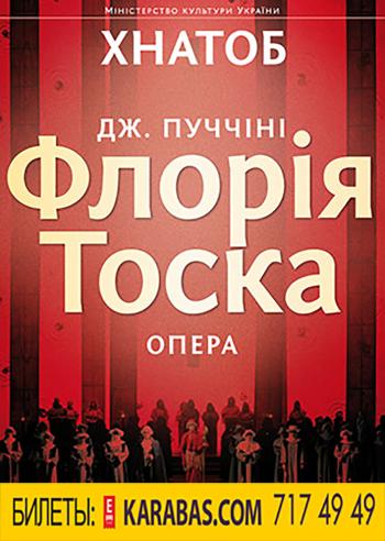 спектакль Флория Тоска в Харькове